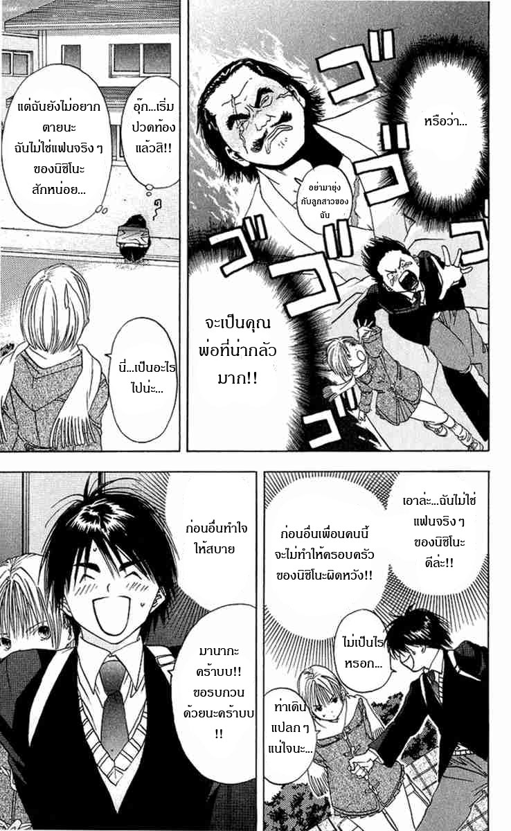 อ่านการ์ตูน Ichigo100 9 ภาพที่ 15