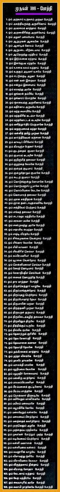 durga saptashloki in tamil pdf