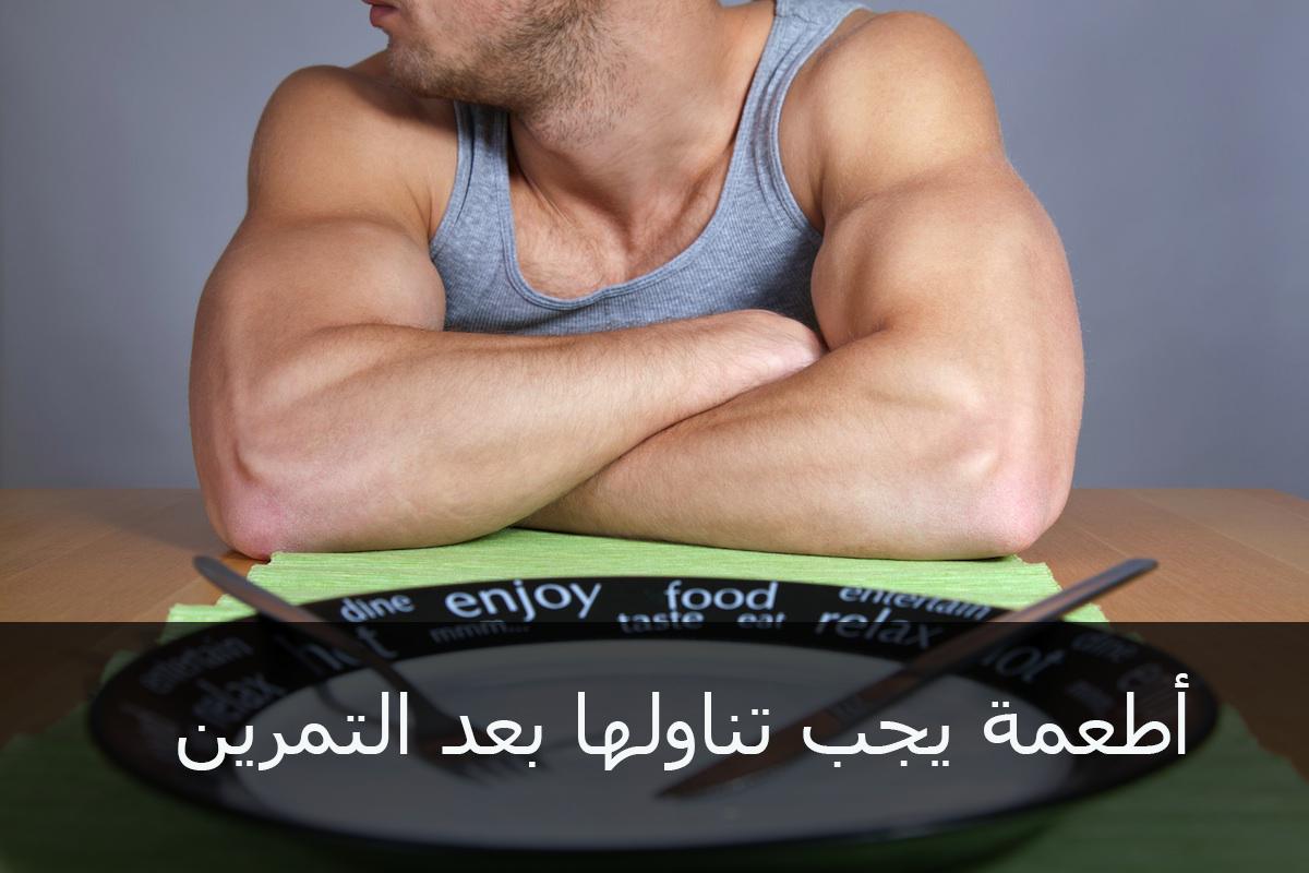 أطعمة يجب تناولها بعد التمرين