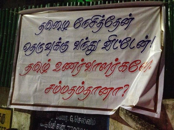 Poet Thamarai's question to True Tamils!