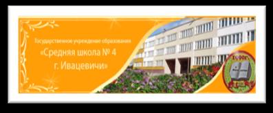 "ГУО ""Средняя школа №4 г.Ивацевичи"""