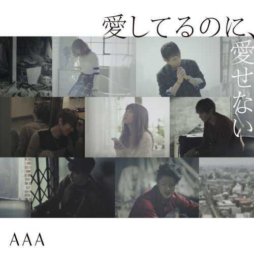 [Single] AAA – 愛してるのに、愛せない (2015.09.16/MP3/RAR)
