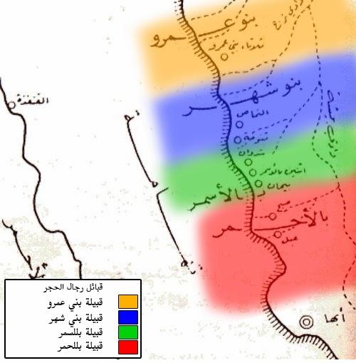 خريطة قبائل رجال الحجر