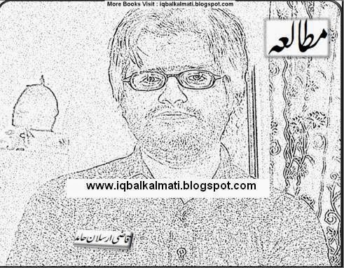 Personal Studies By Qazi Arsalan Hamid