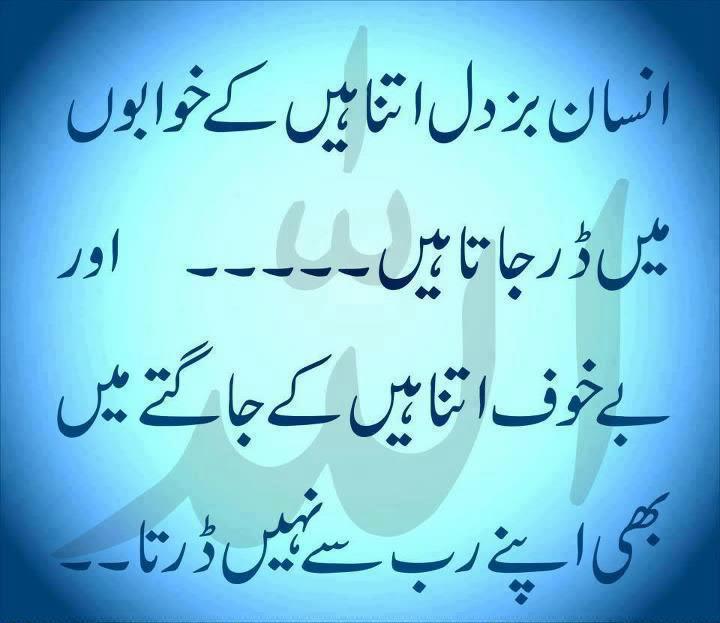 Baat, Aqwal E Zaarin, Islamic Quets, Urdu Images, Achi Baat in Urdu ...