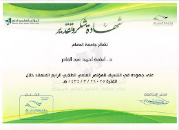 المؤتمر العلمي الرابع للجامعات السعودية