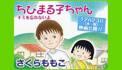Chibi Maruko-chan: Kimi o Wasurenai yo