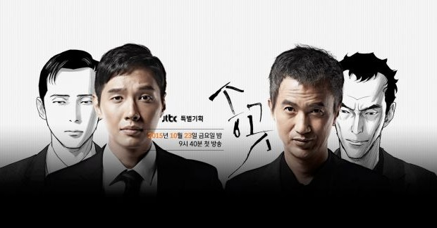 drama Korea terbaru Oktober 2015