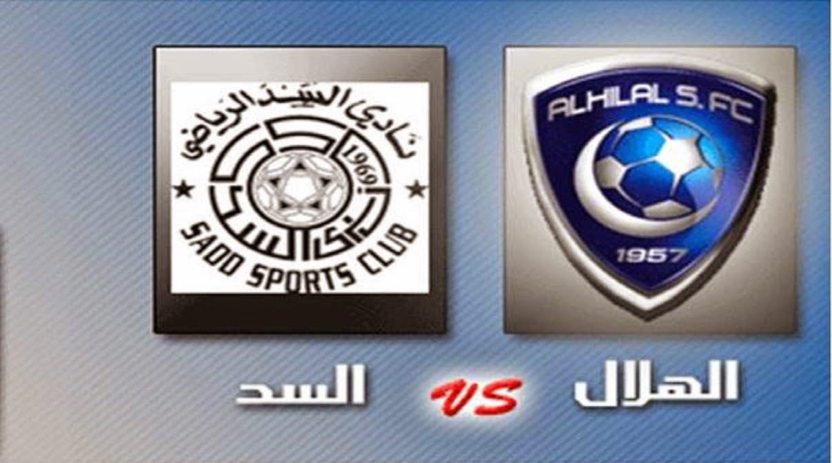 توقيت مباراة الهلال السعودي والسد القطري اليوم الثلاثاء 26/8/2014 والقنوات الناقلة