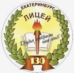 Официальный сайт Лицея 130 Г.Екатеринбурга