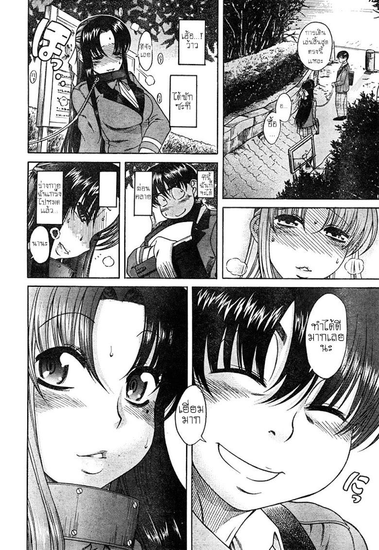 Nana to Kaoru 5 - หน้า 14