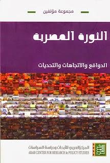 الثورة المصرية: الدوافع والاتجاهات والتحديات - مجموعة مؤلفين pdf