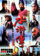 Water Margin 1998