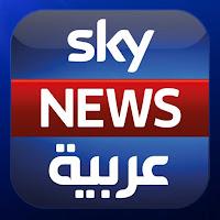 شاهد البث الحى والمباشر لقناة سكاى نيوز العربية الإخبارية بث مباشر اون لاين