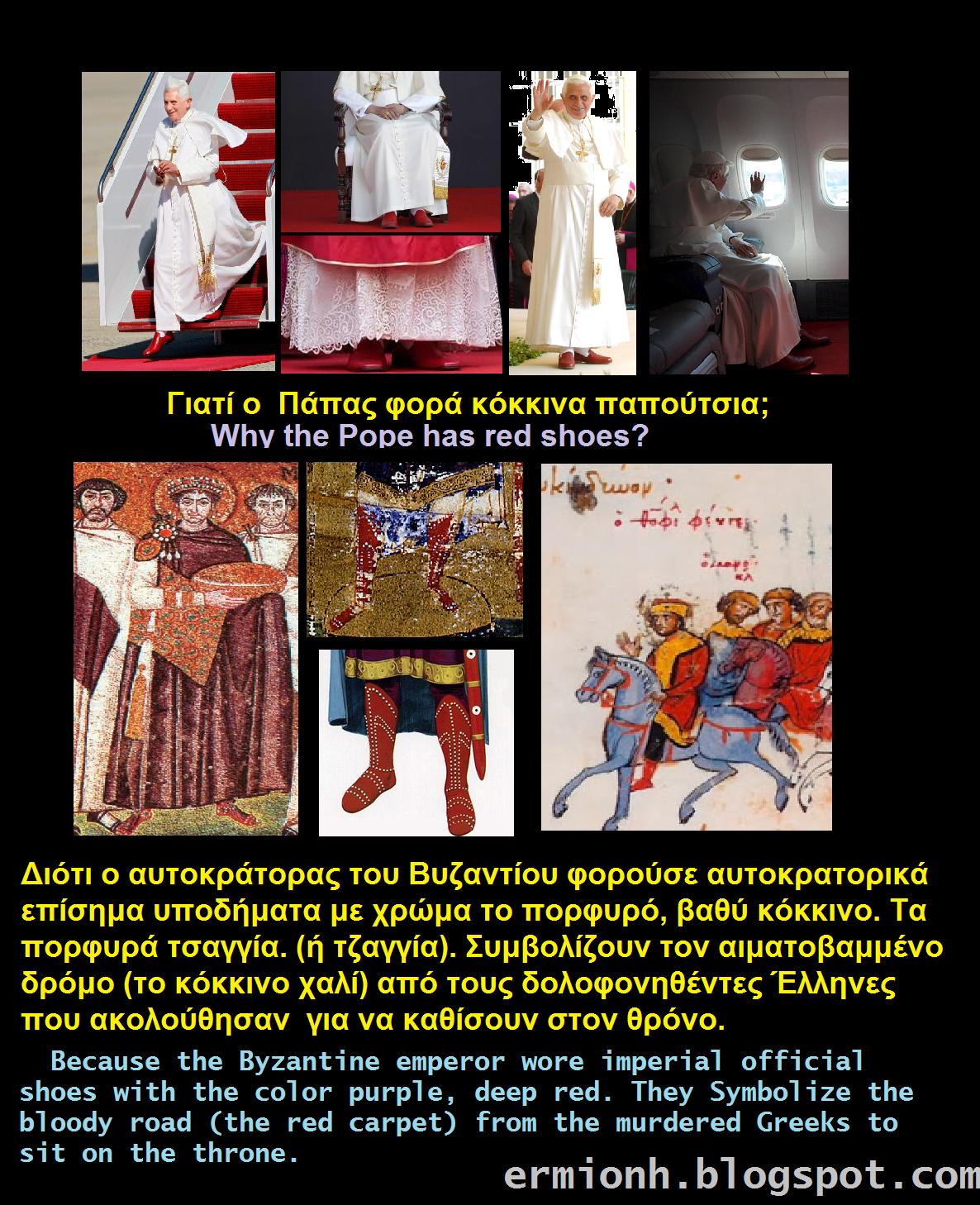Γιατί ο πάπας φορά κόκκινα παπούτσια; Why the Pope has red shoes?