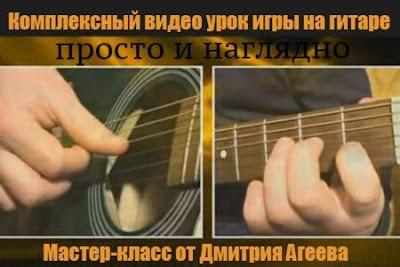 Видео урок игры на гитаре для начинающих