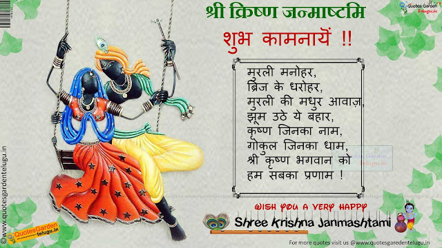 Janmashtami Greetings HDwallpapers Quotes sms in Hindi