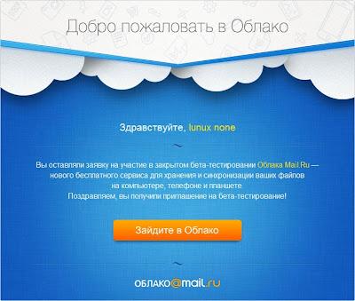 зайти в блако Mail.ru