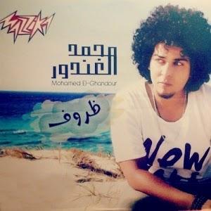 Mohamed El Ghandour-Zrouf 2014