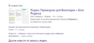 Сниппет Google Новости