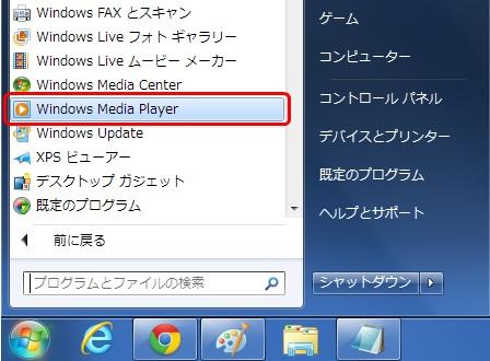 Windows Media Player 12 を起動