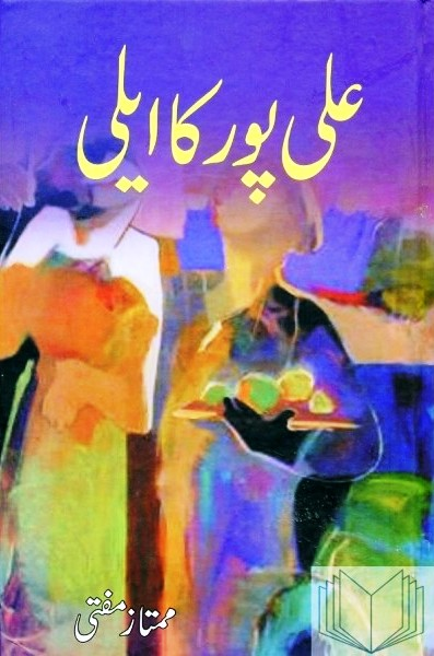 Devta 'the longest urdu novel' (Farhad Ali Taimur) By Mohiuddin Nawab (Part 1-10) Mr.Rahi