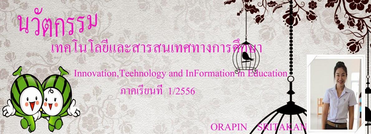 นวัตรกรรม เทคโนโลยีและสารสนเทศทางการศึกษา