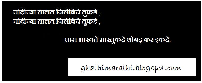 marathi ukhane funny comedy1