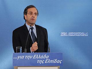 Αντώνης Σαμαράς νέα Δημοκρατία ΔΕΘ