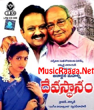 Devasthanam Telugu Mp3 Songs