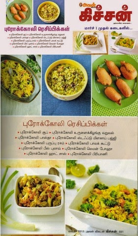 Broccoli Indian Recipes