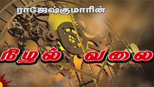 Chinnathirai Cinema | Nizhal Valai