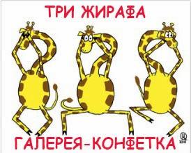 Жирафомания!!