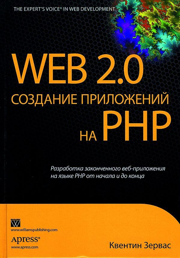 объектно-ориентированное программирование на php кузнецов скачать