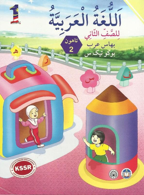 BUKU TEKS BAHASA ARAB TAHUN 2 (KSSR 2012)