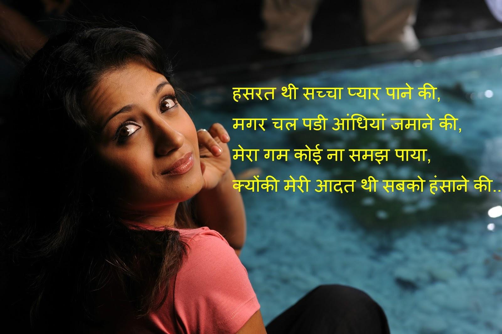 Shayari Beautiful Girl