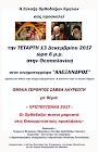 """Ομιλία π.Σάββα : """"Χριστούγεννα 2017 : Οι ορθόδοξοι πιστοί μπροστά στις Οικουμενιστικές προκλήσεις"""""""