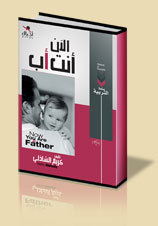 تحميل كتاب الأن انت أب PDF - كريم الشاذلي