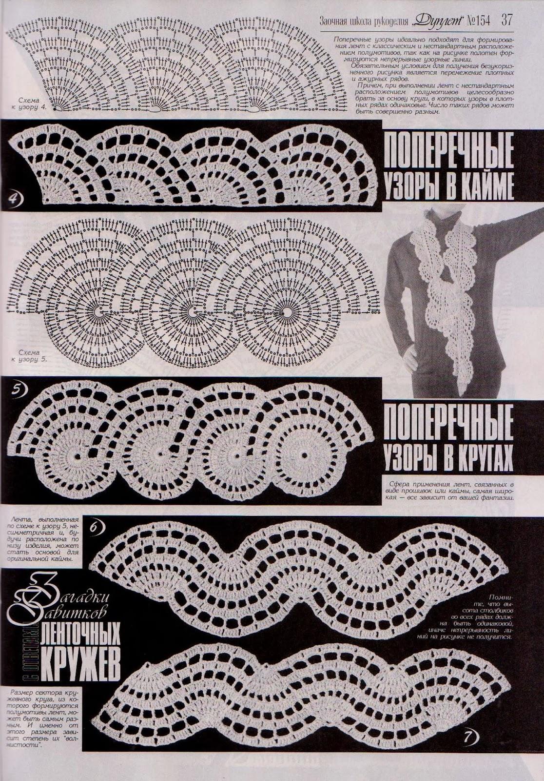 Дуплет журнал по вязанию ленточное кружево 28