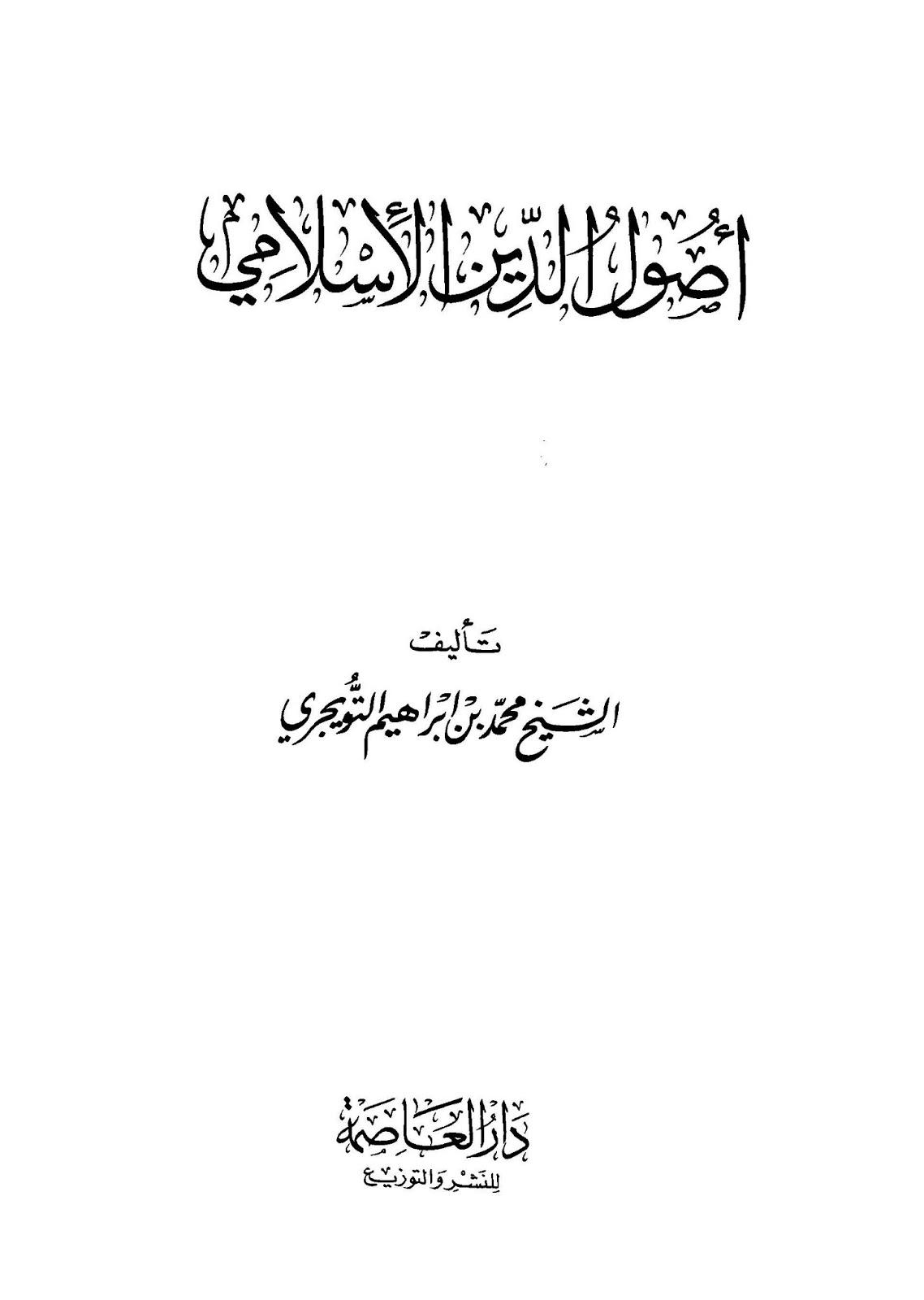 أصول الدين الإسلامي - التويجري pdf