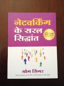 """The ABC&#39;s of Networking"" Has Recently Been Released in Hindi (by Manjul Publishing House)"