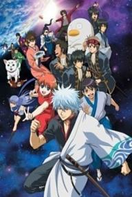 Gintama Temporada 1×33