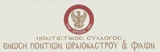 Επιστολή της ΕΠΩΦ για την τοποθέτηση του κ.Φίλη στο θέμα της Γενοκτονίας του Ποντιακού Ελληνισμού.