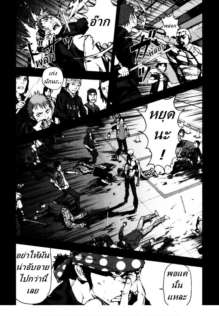 อ่านการ์ตูน Over Bleed 10 ภาพที่ 5