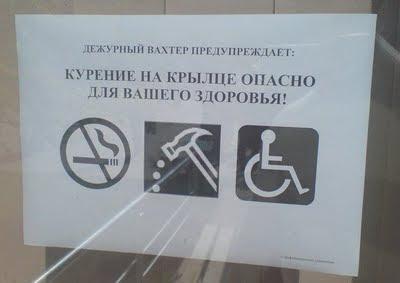 Курение на крыльце опасно<br />для вашего здаровья!