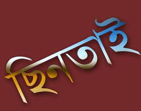 কানাইঘাটে অটোরিক্সা ছিনতাই ॥ থানায় মামলা দায়ের