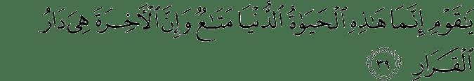 Surat Al Mu'min Ayat 39