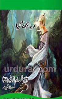 Amber Naag Maria Series Part 56 (Diya-Bujh-Giya) Urdu Novel by A Hameed