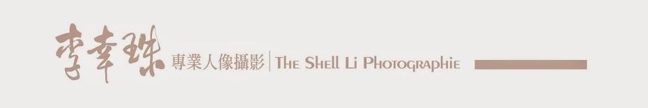李幸珠專業人像攝影 The Shell Li Photographie
