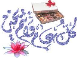 رسائل رمضان,صور رسائل رمضانية,مسجات تهنئة برمضان